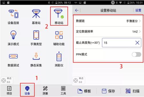 西北五省CORS账号ip、端口以及设置方法汇总